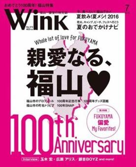 WINK掲載号(7月号)